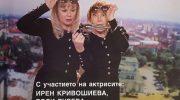 """""""Две жени, без да се брои мъжът"""" идва в Севлиево"""