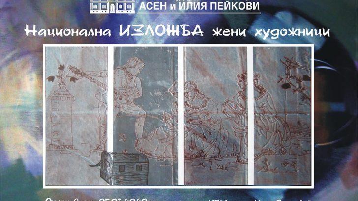 """Националната изложба """"Жени художници"""" идва в Севлиево"""