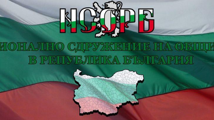 Кметът д-р Иван Иванов и председателят на общинския съвет Здравка Лалева ще участват в събрание на Националното сдружение на общините в РБ