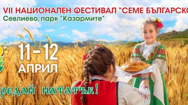 """Отменят фестивала """"Семе бългaрско"""""""