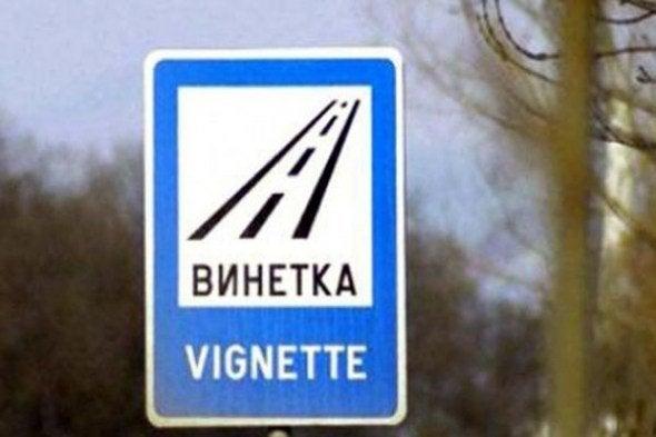 Кметът на Севлиево иска от АПИ да отпаднат винетките за три входно-изходни пътища