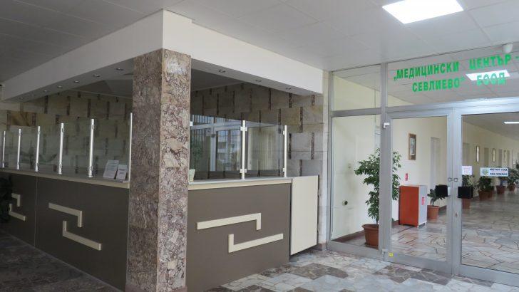 """""""Медицински център-1-Севлиево"""" временно отменя прегледи на лекари от Габрово"""