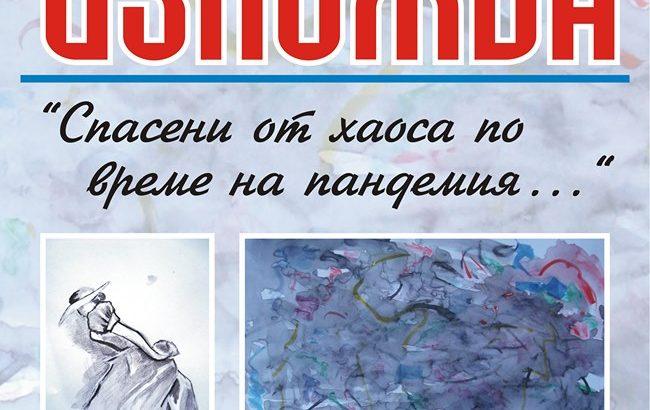 Радка Грозева открива своята изложба днес