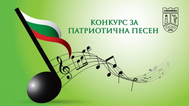 Гласувайте за своя фаворит в конкурса за патриотична песен на Община Севлиево