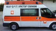 Севлиевската болница има нова линейка за спешни случаи