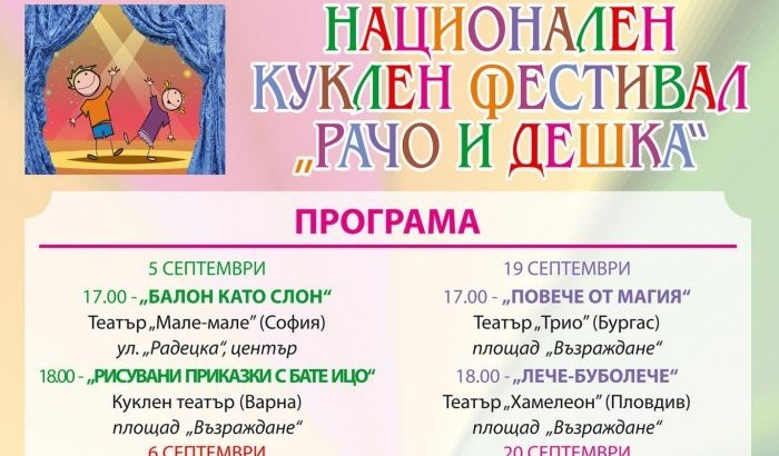 """Националният куклен фестивал """"Рачо и Дешка"""" ще се проведе в Габрово"""