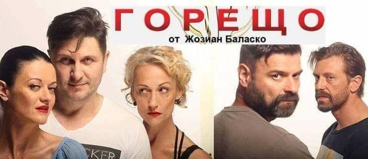 """""""Горещо"""" – най-новата романтична комедия гостува в Севлиево на 21 октомври"""
