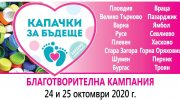 """Севлиево е част от акцията """"Капачки за бъдеще"""" този уикенд"""