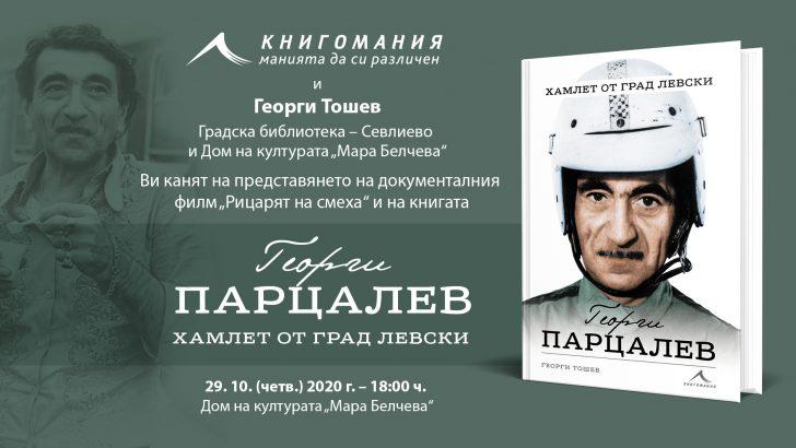 Георги Тошев представя в Севлиево книгата си за Георги Парцалев