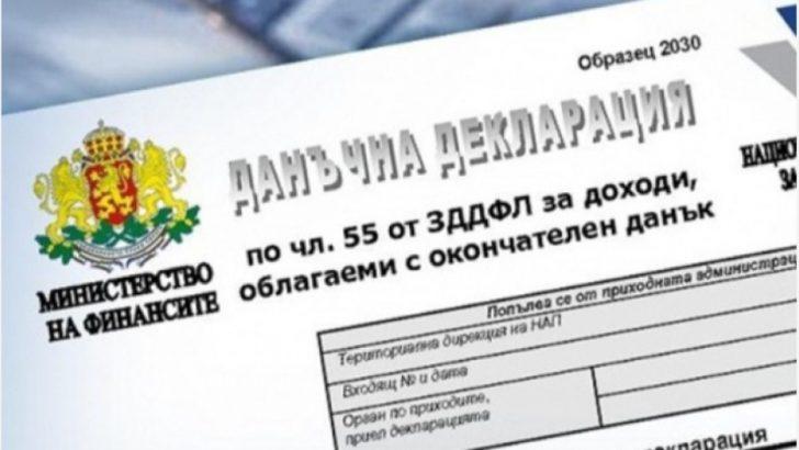 НАП информира: декларации, справки и други услуги в приходната агенция – след 11 януари