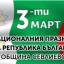 Севлиево ще отбележи тържествено Освобождението на България