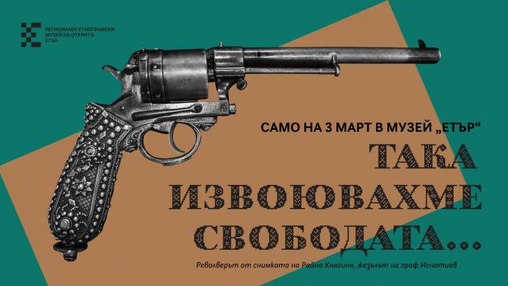 """Музей """"Етър"""" представя револверът на Райна Княгиня и жезълът на граф Игнатиев"""