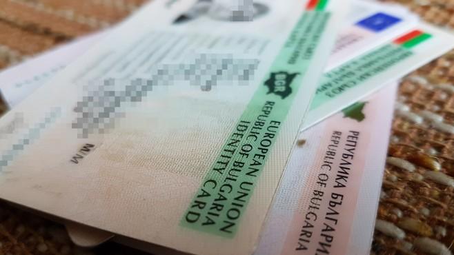 Важно за подмяната на личните документи