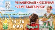 """""""Семе българско"""" ще се проведе на 15 и 16 май"""