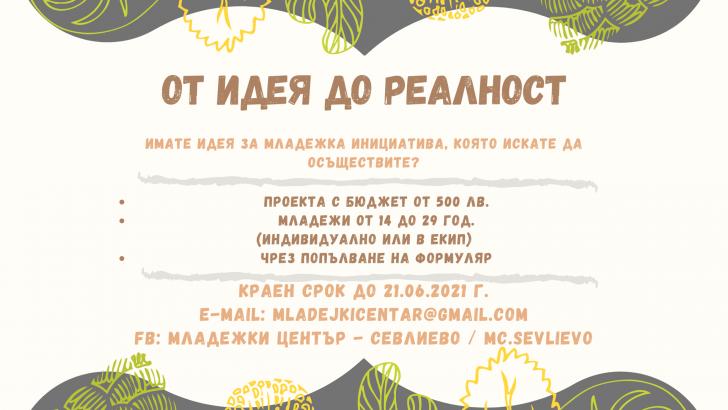 Младежки център – Севлиево ще финансира вашата идея за проект