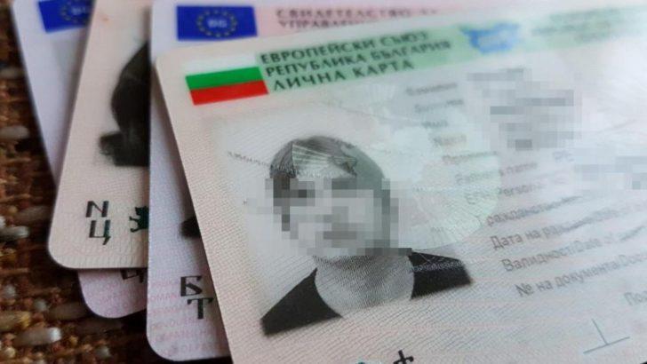 Предсрочно можете да подмените личните си документи