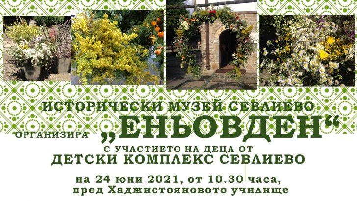 На Еньовден канят от Исторически музей – Севлиево