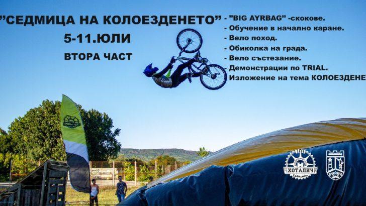 Седмица на колоезденето в Севлиево