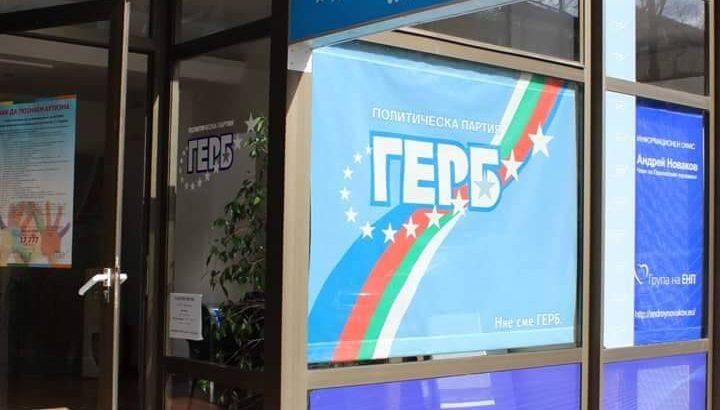 ГЕРБ-Габрово: Несправедливо спрямо жителите на област Габрово е да имат депутат, избран с гласове от чужбина или други региони в страната