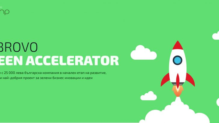 Стартира Gabrovo Green Accelerator