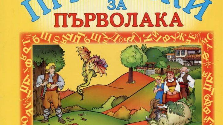 Всички първокласници получиха книжка от Община Севлиево