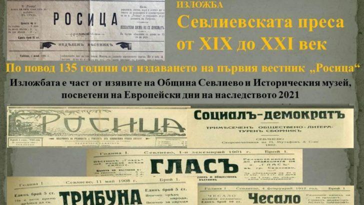 """Изложба по случай 135-годишнината от издаването на вестник """"Росица"""""""