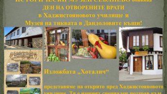 Ден на отворените врати в Исторически музей Севлиево