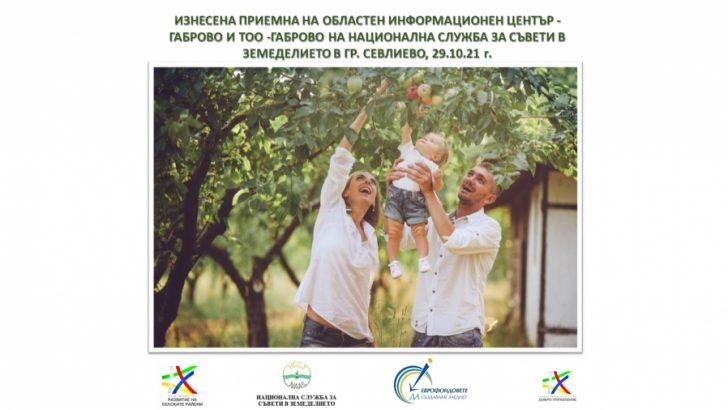 В Севлиево представят възможностите за финансиране с европейски средства