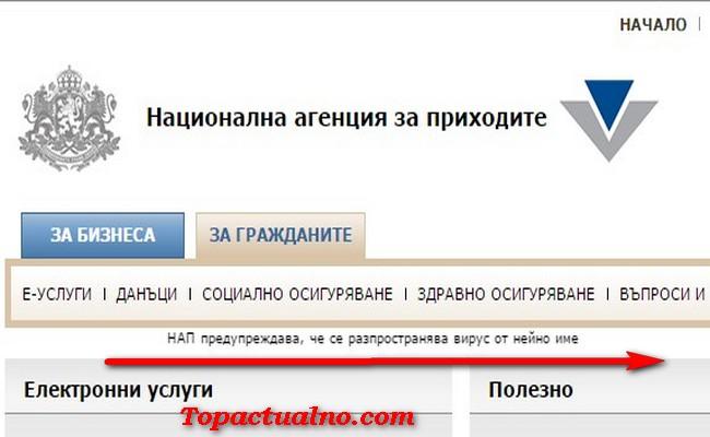 """НАП предупреждава: Вирус """"сменя"""" датите за подаване на данъчните декларации"""