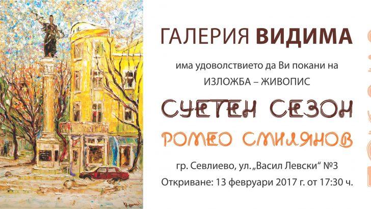 """Галерия """"Видима"""" показва творбите на Ромео Смилянов"""