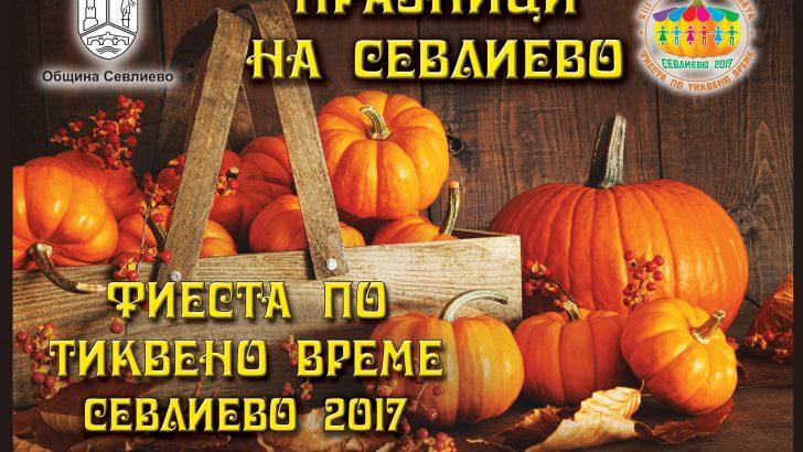 Атрактивни награди очакват участниците в празничната благотворителна томбола в Севлиево