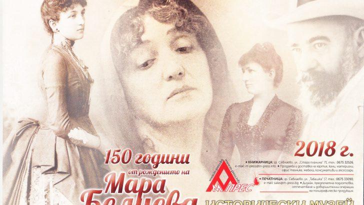 Мара Белчева ще отлиства календара на севлиевци за 2018-та година