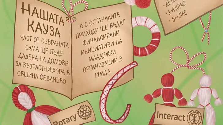 Интеракт клуб ще продава мартеници и картички благотворително