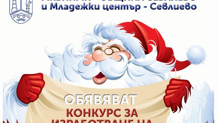Коледна картичка за самотни хора изработват младежи в Севлиево