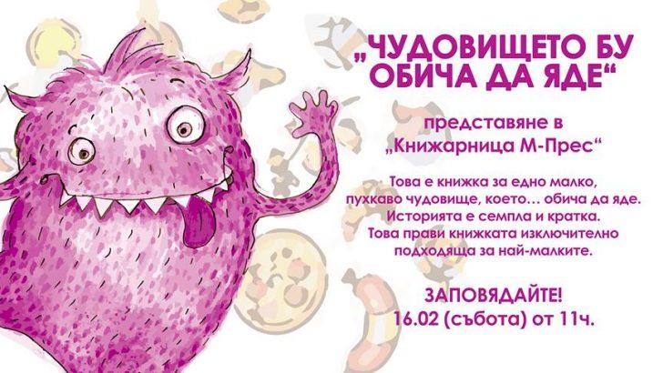 """Детската книжка """"Чудовището Бу обича да яде"""" представят в """"Книжарница М-Прес"""""""