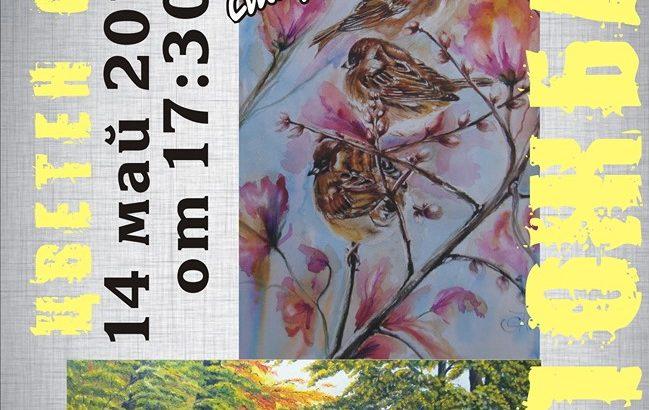 """""""Цветен сън"""" на Стефка Николова и Стефан Стефанов в градската галерия"""