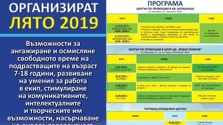 Занимания през лятото за малки и големи подготвя Община Севлиево