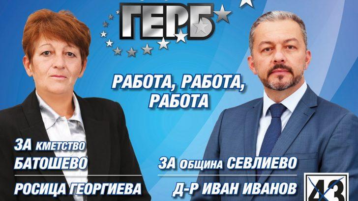 Росица Георгиева е кандидатът на ГЕРБ за кмет на село Батошево
