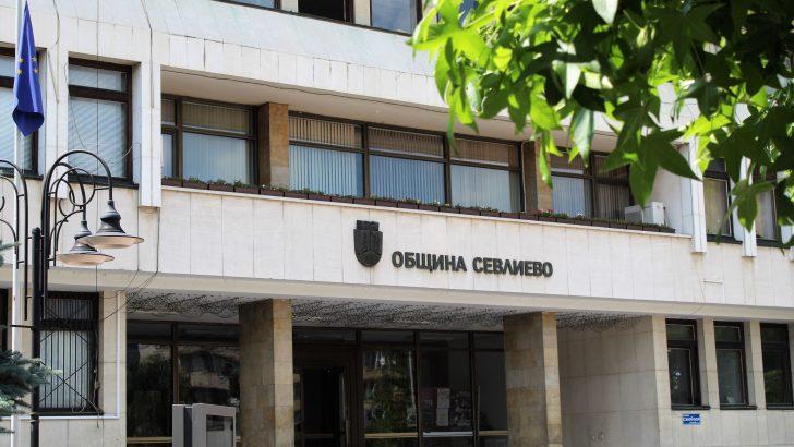Община Севлиево ще може да санира още жилищни сгради