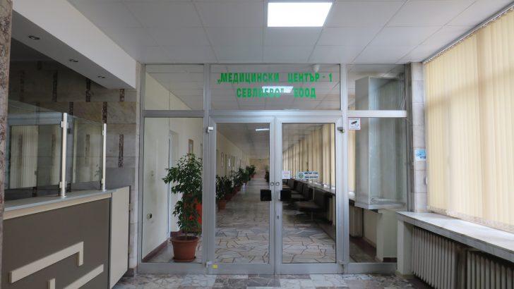 """Неотложна медицинска помощ в """"Медицински център-1-Севлиево"""""""