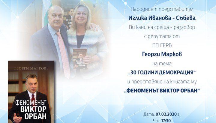 """Георги Марков ще представи книгата си """"Феноменът Виктор Орбан"""""""