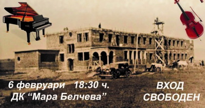 """Празничен концерт за 140-годишнината на МБАЛ """"Д-р Стойчо Христов"""""""