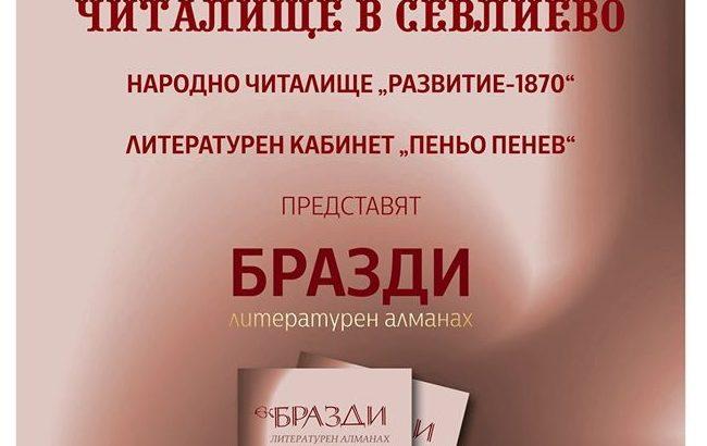 """Представят литературния алманах """"Бразди"""" в НЧ """"Развитие – 1870"""""""