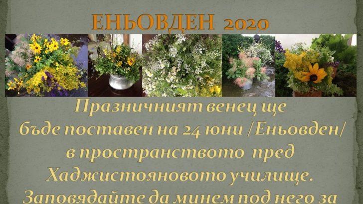 """На """"Еньовден"""" канят от Историческия музей в Севлиево"""