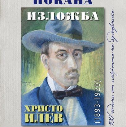 Изложба за 100-годишнината от смъртта на Христо Илев организира градската художествена галерия