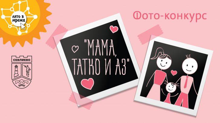"Гласувайте за своите фаворити в конкурсите ""Мама, татко и аз"" и ""Слънчево детство"""