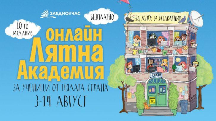 """Ученици от Габровско могат да се включат в Лятната онлайн академия на """"Заедно в час"""""""