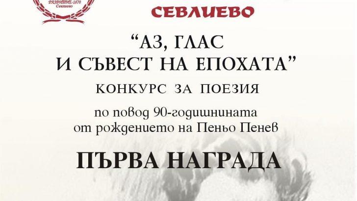 """Отличиха участниците в конкурса """"Аз, глас и съвест на епохата"""""""