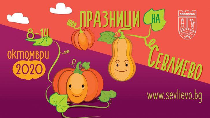 Празниците на Севлиево ще са от 8 до 14 октомври /ПРОГРАМА/