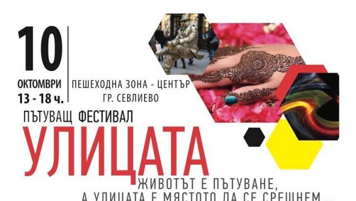 """Пътуващият фестивал """"Улицата"""" гостува утре в Севлиево /ПРОГРАМА/"""